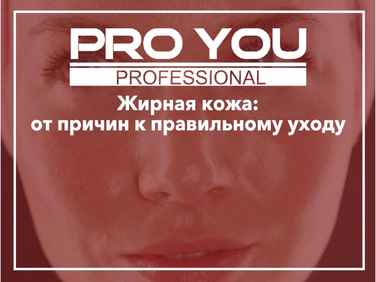 Семинар для косметологов на тему: Жирная кожа: от причин к правильному уходу