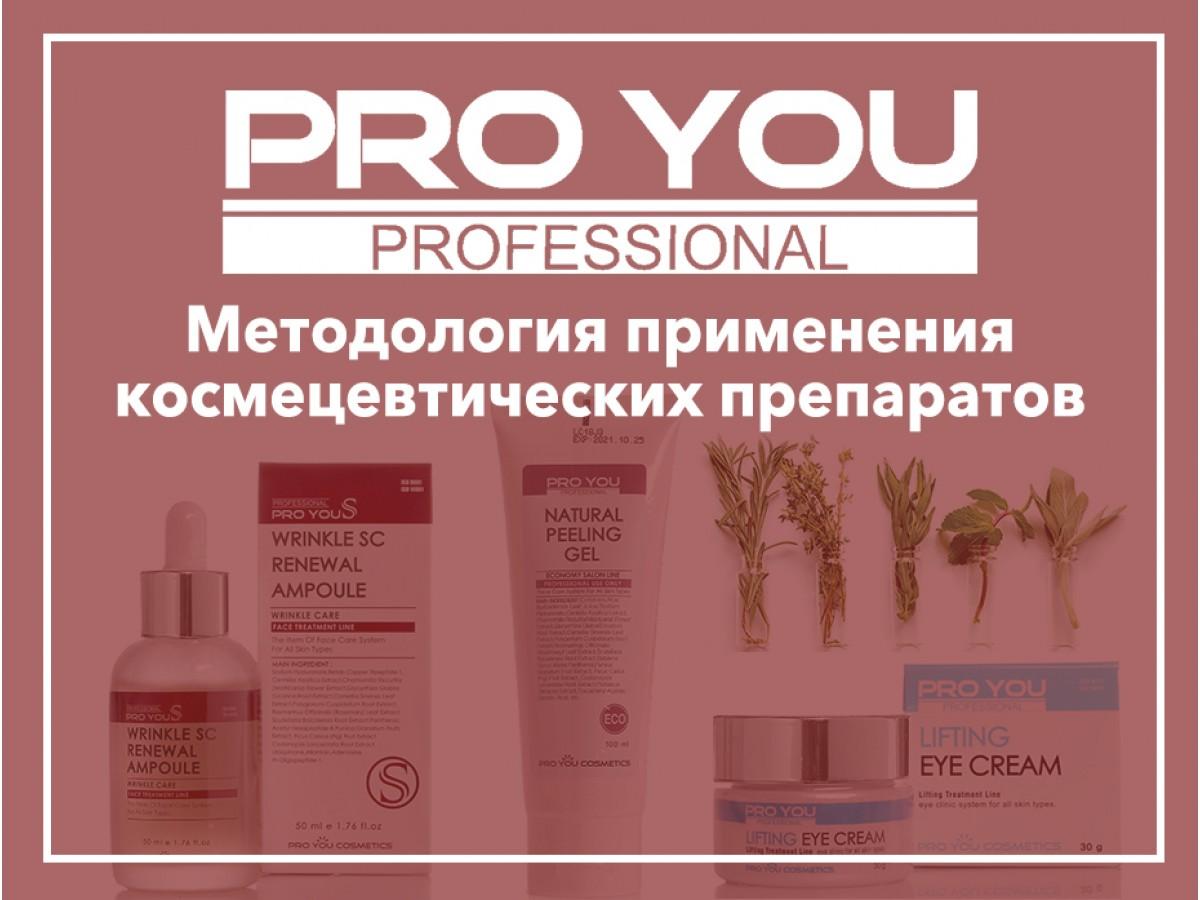 Семинар для косметологов на тему:  Методология применения космецевтических препаратов Pro You Professional