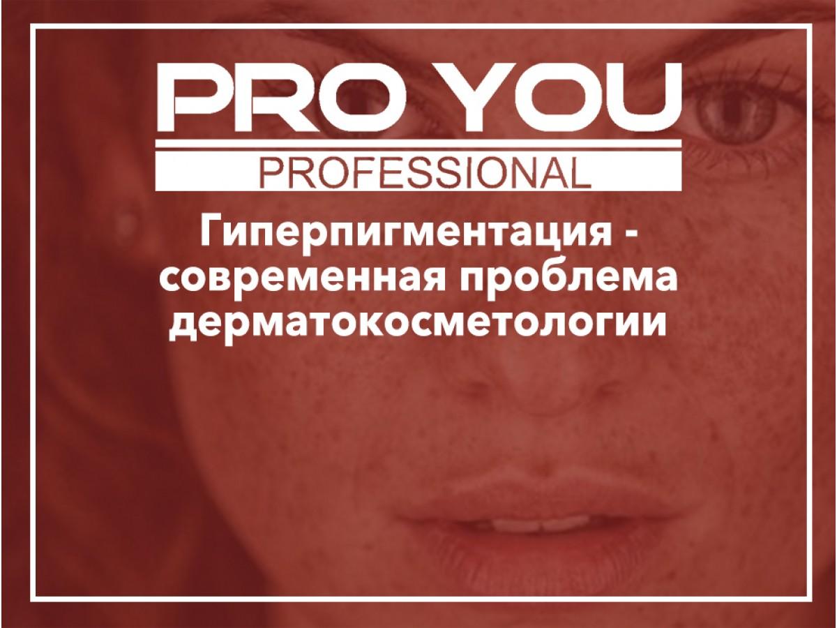 Семинар для косметологов на тему: Гиперпигментация-современная проблема дерматокосметологии.
