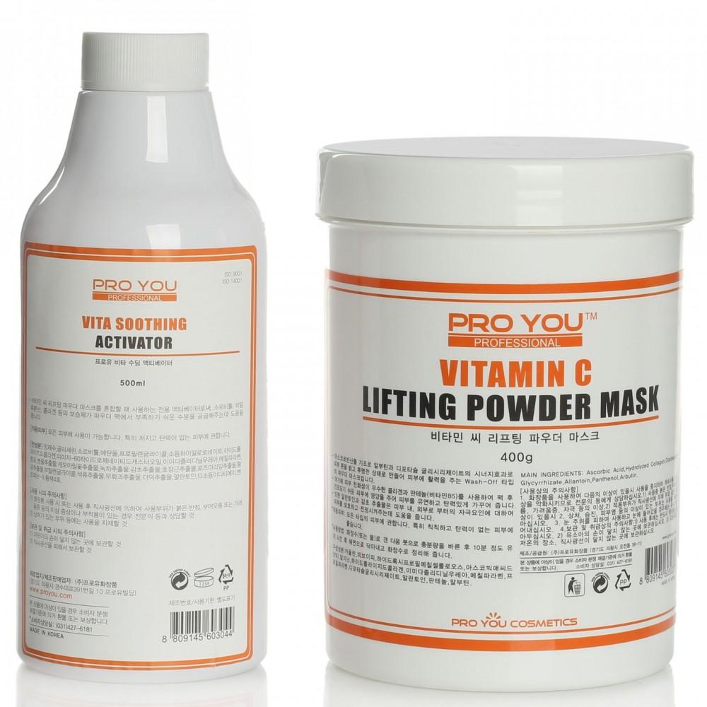 Порошковая Лифтинг-маска с Витамином С Vitamin C Lifting Powder Mask Set, 100 процедур